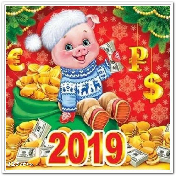 Открытки поздравительные с новым годом 2019 свиньи