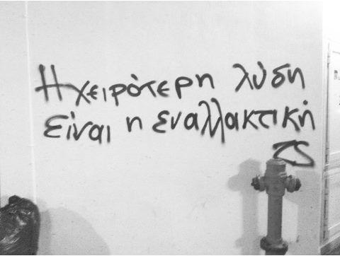 mualou-filakisi:highway—to—heaven:Γιατί σίγουρα δεν θα είναι αυτό που πραγματικά επιθυμείς…