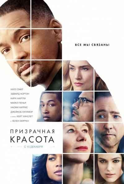 «Призрачная красота» (англ. Collateral Beauty) — американская драма 2016 года режиссёра Дэвида Френкеля[