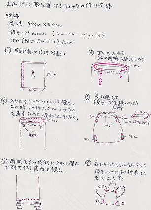 エルゴリュック作り方3