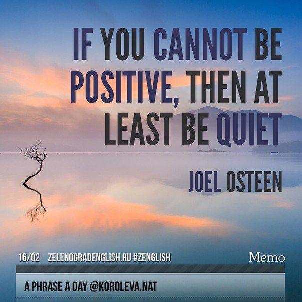 If you cannot be positive, then at least be quiet (Joel Osteen) - Если не можешь быть позитивным - хотя бы помолчи.  #zenglish #zelenograd #aphraseaday #korolevanat #Зеленоград