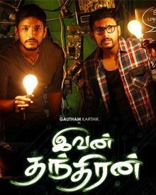 Ivan Thandhiran. A tech film among all the new-age romantic comedy and cliche crime thriller movies, it definitely has an unique plot. Though the film could be summed up in very few words instead of 2 whole hours, the plot was smooth flowing. However, the performance was not as highlighted and well done. Average.