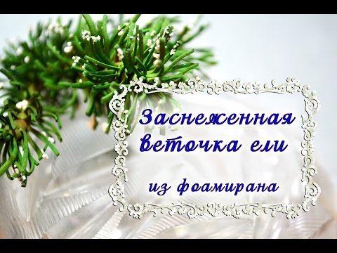 МК Веточка ели из фоамирана/Как сделать веточку ели/DIY The branch of spruce under snow - YouTube