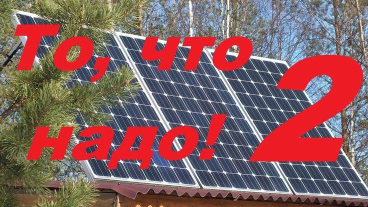 Солнечная батарея освещение светодиодное автономное для дачи, дома, улич...