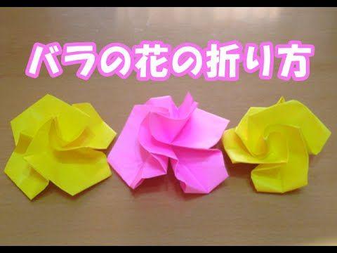 折り紙でバラの花を折ろう! - YouTube