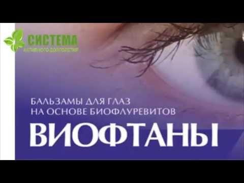 Виофтаны Глазные болезни уходят навсегда!