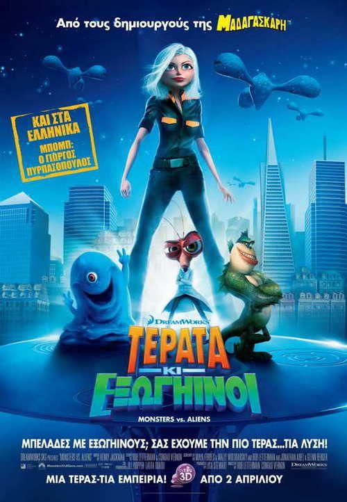 Watch Monsters vs Aliens 2009 Full Movie Online Free