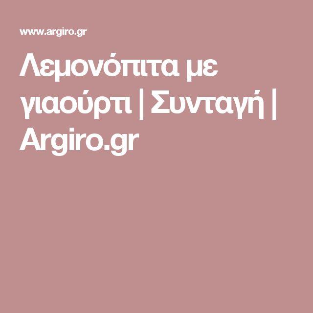 Λεμονόπιτα με γιαούρτι | Συνταγή | Argiro.gr