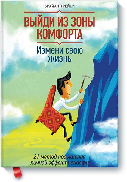 Книгу Выйди из зоны комфорта. Измени свою жизнь можно купить в бумажном формате — 590 ք, электронном формате eBook (epub, pdf, mobi) — 349 ք и аудиоформате — 399 ք.