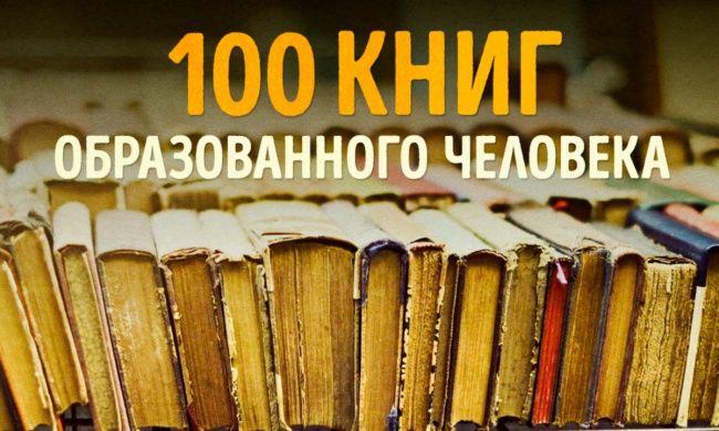 100 книг, которые должны быть в копилке каждого человека