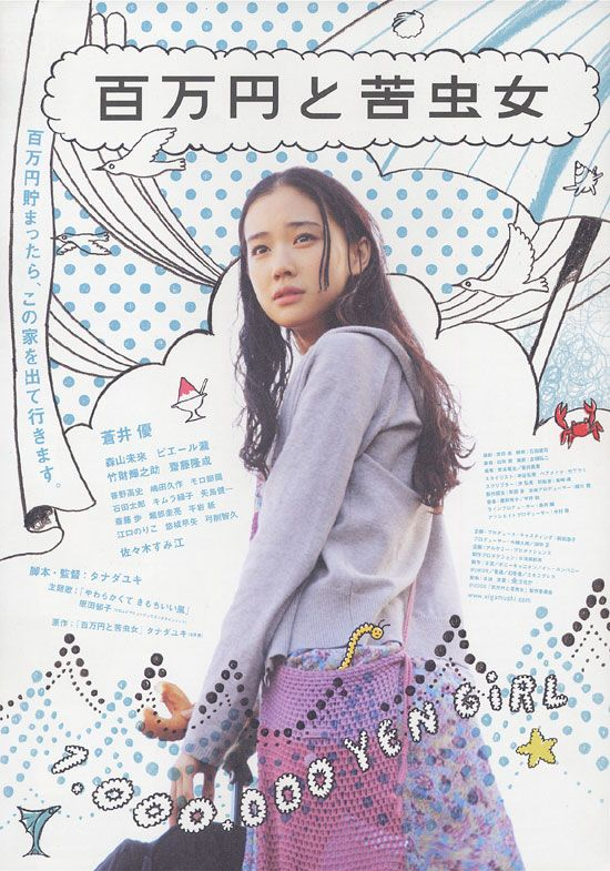 百萬元與苦蟲女--蒼井優。@ C'est Yee 。   Graphic design posters, Japan design, Visual communication design