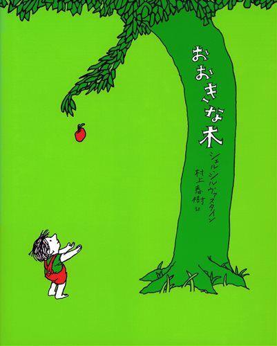 おおきな木|絵本ナビ : シェル・シルヴァスタイン,シェル・シルヴァスタイン,村上 春樹 みんなの声・通販