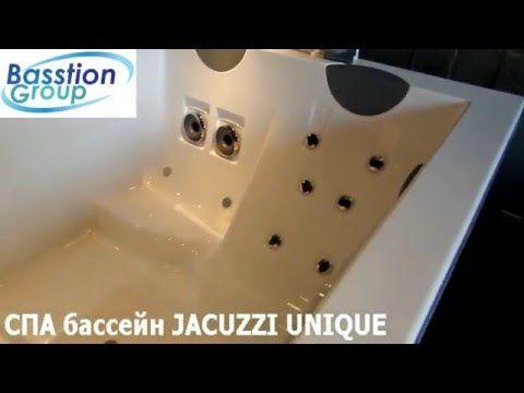 Спа бассейн Jacuzzi Unique Top Sound