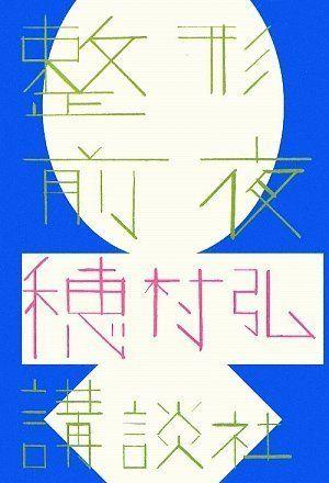 整形前夜 | 穂村 弘 | 本 | Amazon.co.jp