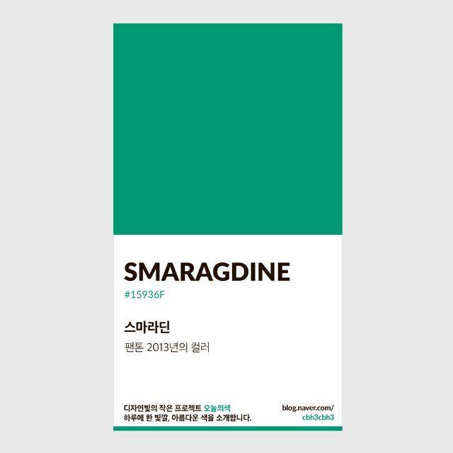 Color of today: Smaragdine  디자인빛의 작은 프로젝트 오늘의색은  하루에 한 빛깔,  아름다운 색과 재미있는 색이름을 소개합니다.  오늘 소개해드릴 색은 '스마라딘SMARAGDINE'입니다.  스마라딘, 굉장히 생소한 색 이름이죠? 하지만 이 단어의 뜻은 우리에게 익숙한 광물을 가리키고 있어요. 바로 에메랄드입니다. 에메랄드를 뜻하는 라틴어 smaragdus가 어원이랍니다. 스마라딘은 에메랄드 자체를 가리키기도 하고, 아예 '에메랄드 색을 띈'이라는 뜻이기도 해요. 사실 팬톤의 2013년 올해의 컬러 이름은 '에메랄드'였지만 이 독특한 이름을 소개해 드리고 싶었어요.  보는 사람에게 활기를 주는 진한 녹색처럼, 오늘의 일 프로젝트도 여러분께 작은 즐거움이 되면 좋겠네요!   #디자인빛 #오늘의빛 #오늘의일 #오늘의색 #색깔 #컬러 #디자인 #스마라딘 #에메랄드 #smaragdine #color #design #designbit