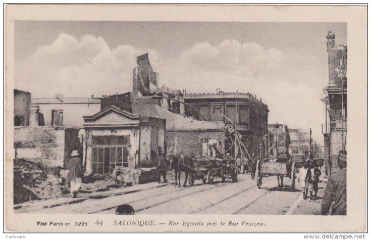 Grèce,Greece,Grecia,Salon Ique,Salonica,salonik,the Ssalonique,thessalonki,19 15,rue Egnatia,1er Guerre Mondiale,rare - Greece