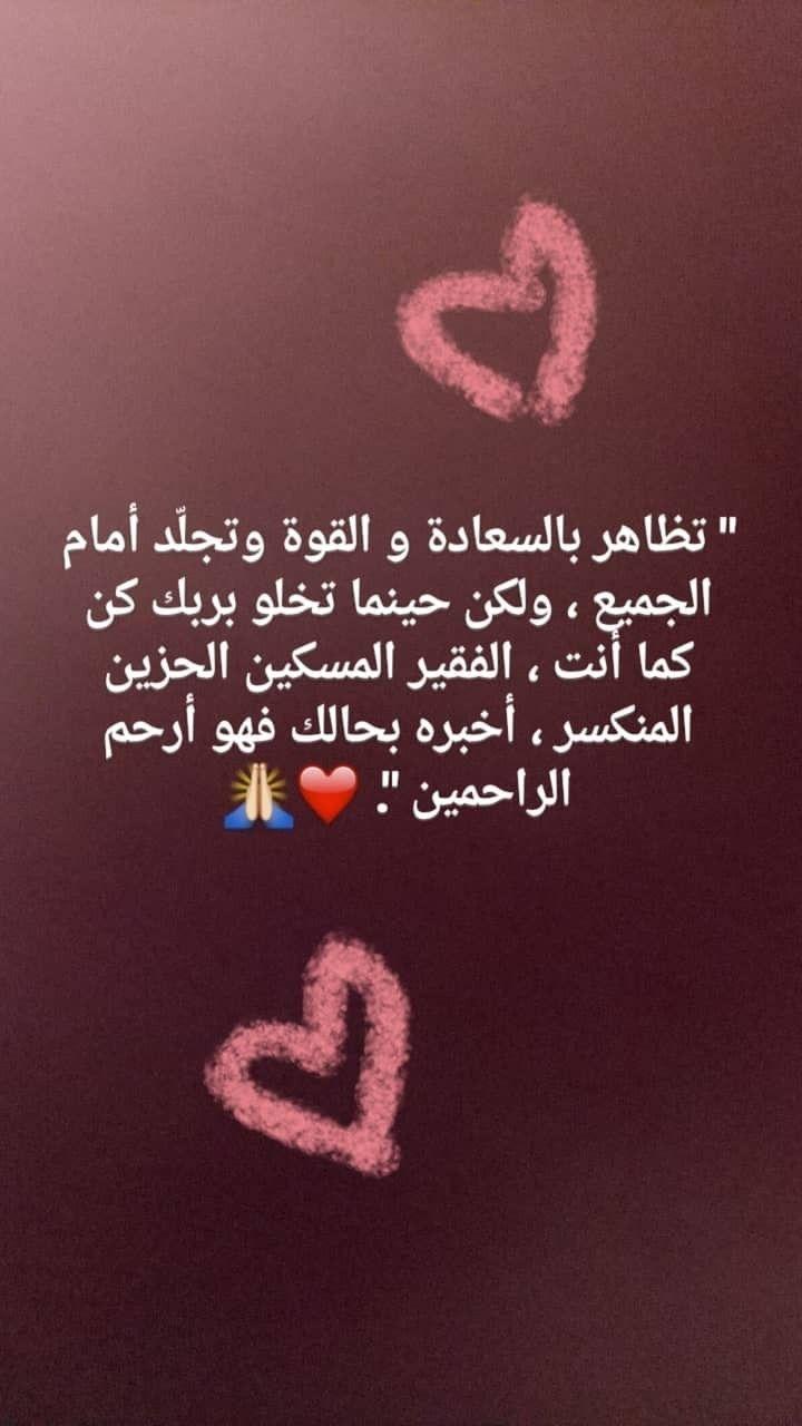 يا ارحم الراحمين Words Quotes Arabic Words