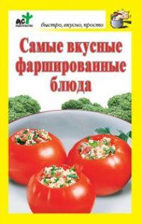 Книга Самые вкусные фаршированные блюда