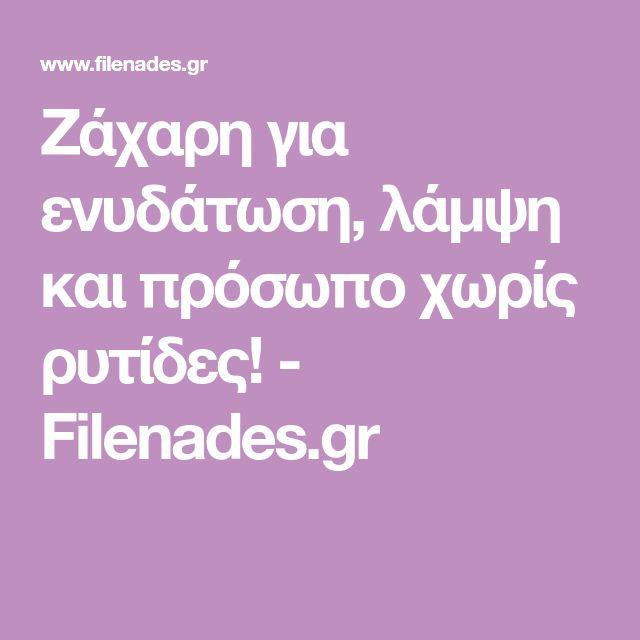 Ζάχαρη για ενυδάτωση, λάμψη και πρόσωπο χωρίς ρυτίδες! - Filenades.gr