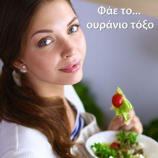 Φάε το Ουράνιο Τόξο!  Χάρισε ενέργεια στον οργανισμό σου τρώγοντας όλα τα χρώματα της φύσης!  #ευεξια #συμβουλη #διατροφη #inaturalAcademy #inaturalWoman