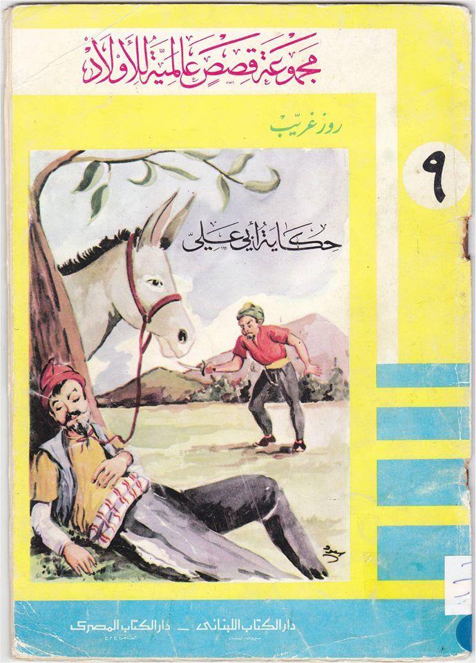 قصة حكاية أبي علي I سلسلة قصص عالمية للأولاد Book Cover Books Cover