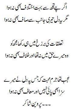 244 best urdu poetry images on pinterest