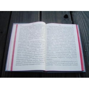 Khmer / Cambodian New Testament / Khmer, or Cambodian, is the language of the Khmer people and the official language of Cambodia. It is the second most widely spoken Austroasiatic language (after Vietnamese), with speakers in the tens of millions.  $37.99