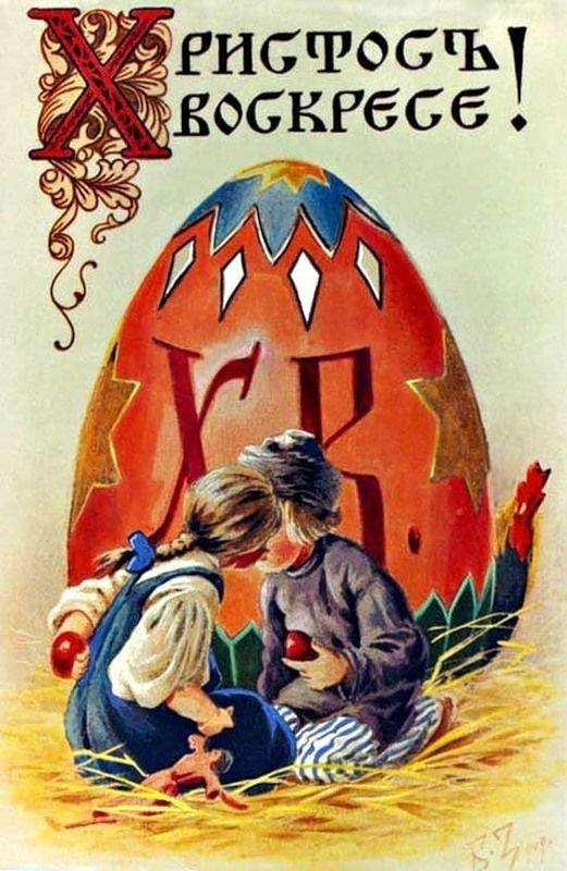 Б. В. Зворыкин. Пасхальная открытка