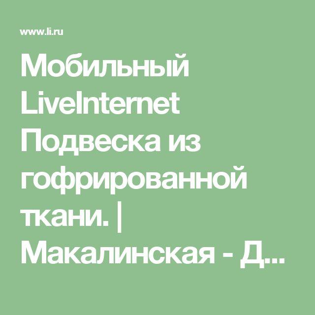 Мобильный LiveInternet Подвеска из гофрированной ткани. | Макалинская - Дневник Макалинская |