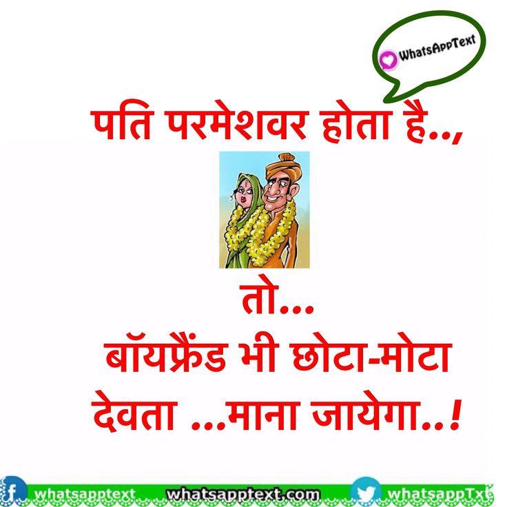Pati Patni Jokes ...हिन्दी चुटकुले