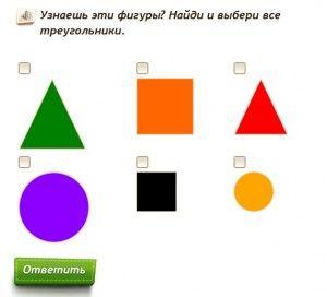 Геометрические фигуры для детей. Какие фигуры учить в раннем возрасте и как проводить занятия, чтобы названия фигур лучше запоминались? http://ilove.iqsha.ru/sections/logika-i-matematika-dlja-doshkolnikov/geometric-shapes-4kids/