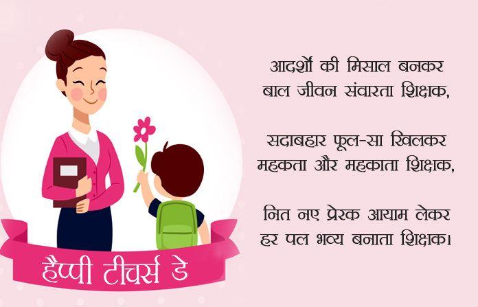 Best Happy Teachers Day Poems In Hindi Font Images Teachers Teachersday Happyteachersday 5thseptemberpoemson World Teacher Day Teachers Day World Teachers