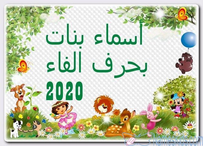 أسماء بنات بحرف الفاء حديثة 2020 ومعانيها اسماء بالحروف اسماء بحرف الفاء اسماء بنات اسماء بنات اجنبية