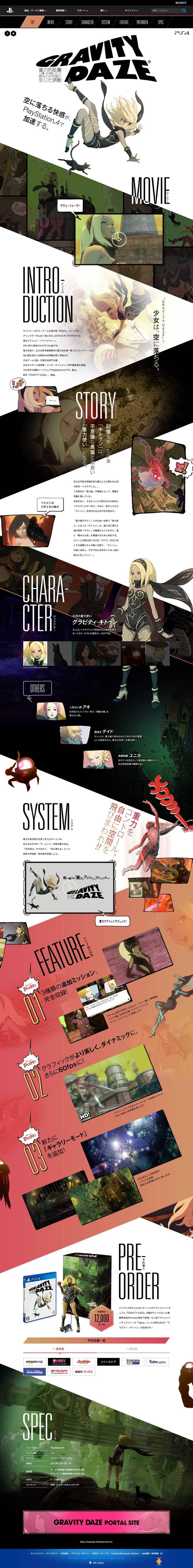 http://www.jp.playstation.com/scej/title/gravitydaze/ps4/