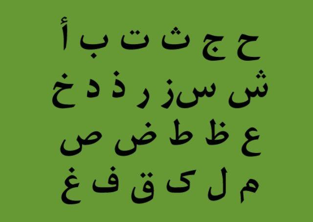 Download Font Arabic Free - A Nefel Botan TTF