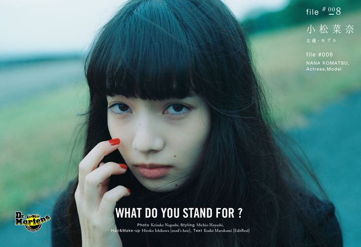 Dr.Martens WHAT DO YOU STAND FOR? FILE#008 小松菜奈 女優・モデル | Feature | Houyhnhnm(フイナム)