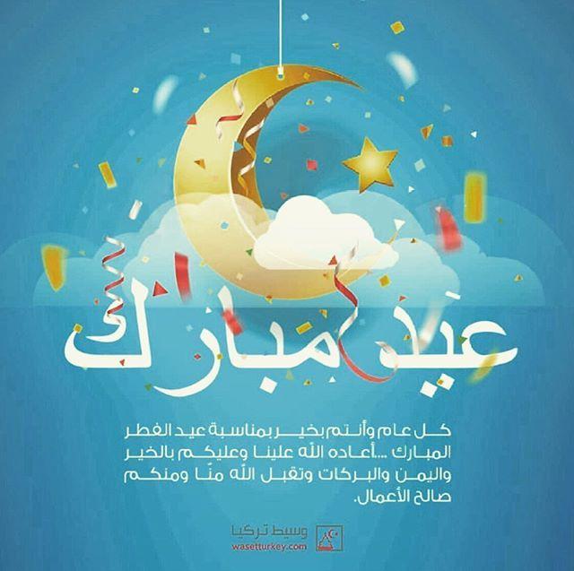 فريق وسيط تركيا يهنئكم بالعيد أعاده الله عليكم بالخير والبركات سيتم استئناف العمل على الطلبات فور عودة فريق العمل من إج Tweety Character Fictional Characters