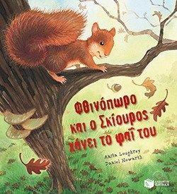 "Fall ~ ΦΘΙΝΟΠΩΡΟ ΚΑΙ Ο ΣΚΙΟΥΡΟΣ ΧΑΝΕΙ ΤΟ ΦΑΙ ΤΟΥ, A. Loughrey, D. Howarth ""Παίξτε κυνηγητό ανάμεσα στα φθινοπωρινά πολύχρωμα φύλλα παρέα με τον Σκίουρο.   Ο Σκίουρος αγαπά το φθινόπωρο. Κυνηγά τα φύλλα που στροβιλίζονται και μαζεύει φαγητό παρέα με τον μικρό του αδερφό. Αλλά ξεχνιέται τόσο πολύ με το παιχνίδι, που στο τέλος δεν μπορεί να θυμηθεί πού άφησε την τροφή του. Θα καταφέρει άραγε να ξαναβρεί το φαγητό του πριν του το φάει όλο ο λαίμαργος μικρός του αδερφούλης;"""
