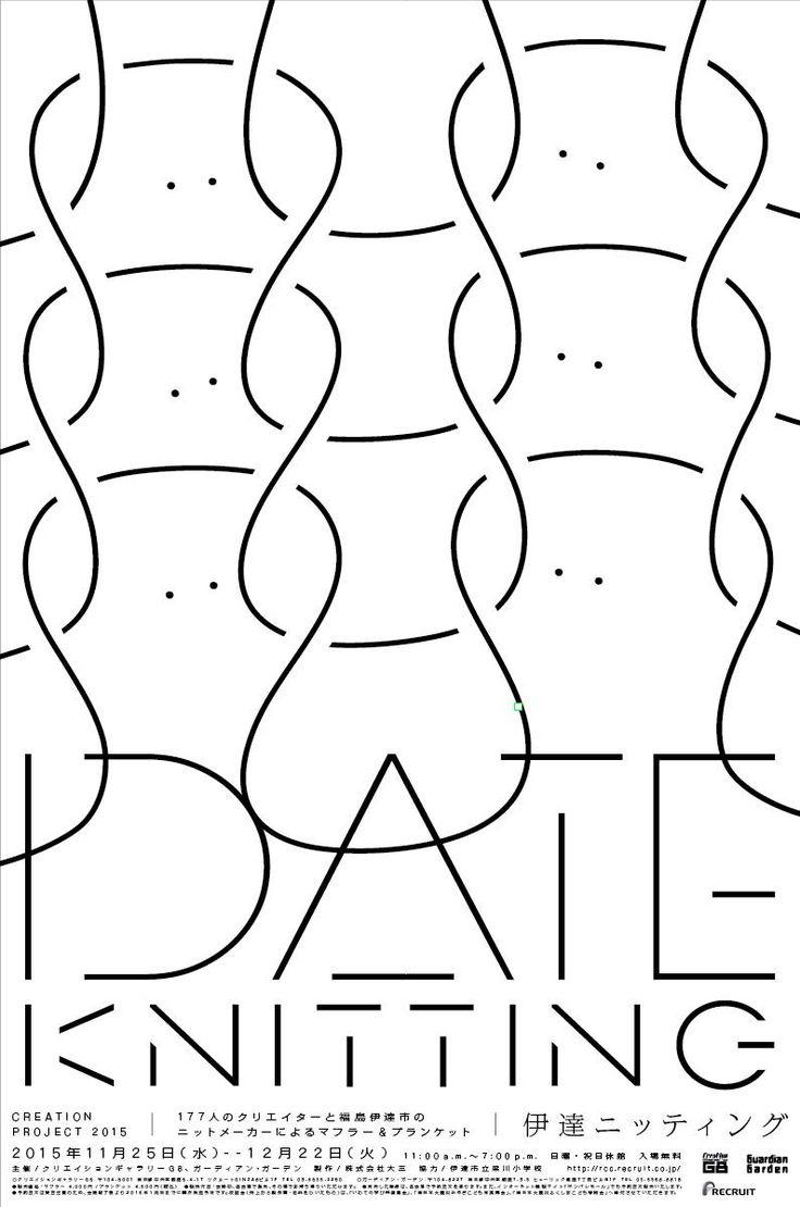 Date Knitting - Art Direction: Koichi Kosugi; Design: Natsuki Akanuma