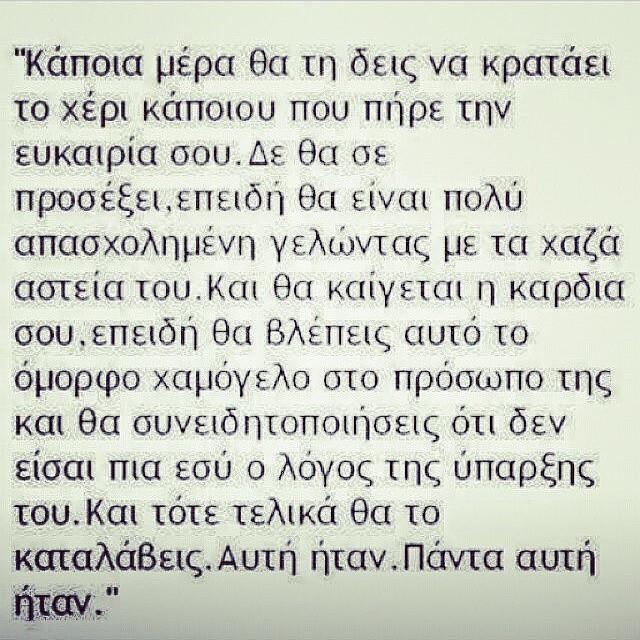 Greek Quotes About Love: Die Besten 25+ Greek Love Quotes Ideen Auf Pinterest