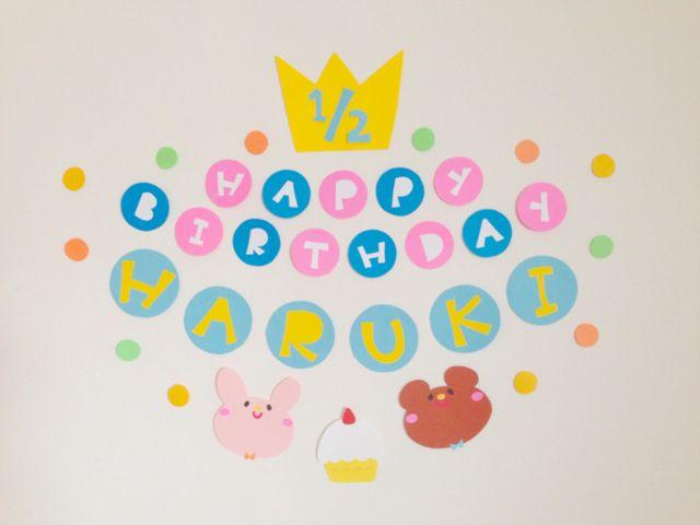 バースデーオーナメント★お誕生日の壁面飾り  ガーランド