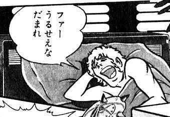 「黙れ 漫画」の画像検索結果