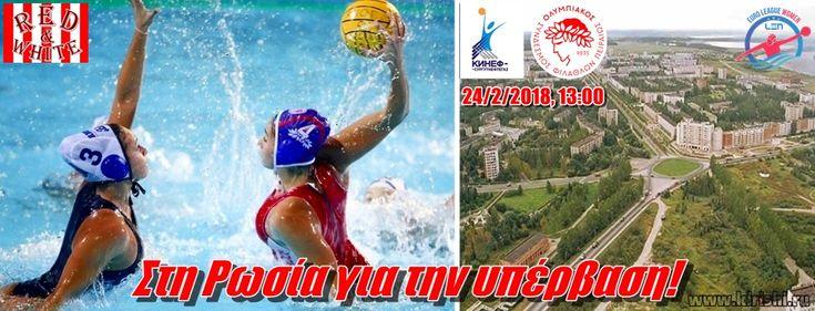 Την πρωταθλήτρια Ευρώπης Κίνεφ Κίρισι αντιμετωπίζει ο Θρύλος στη Ρωσία με στόχο ένα καλό αποτέλεσμα και το πρώτο βήμα για την πρόκριση στην τετράδα! #Red_White #Kinef_Kirishi #Olympiacos #LENEuroleague