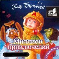 Аудиокнига Миллион приключений Кир Булычев