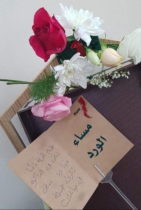 الأيام الجميلة دائما تبقى في الذاكرة ومهما غابت ستبقى حاضرة في القلب مساء الذكريات الجميلة Night Wishes Morning Greeting Beautiful Rose Flowers