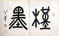 Geunmuk is the title of a hardcover book containing simple writings such as letters from 1136 intellectuals  | Joseon