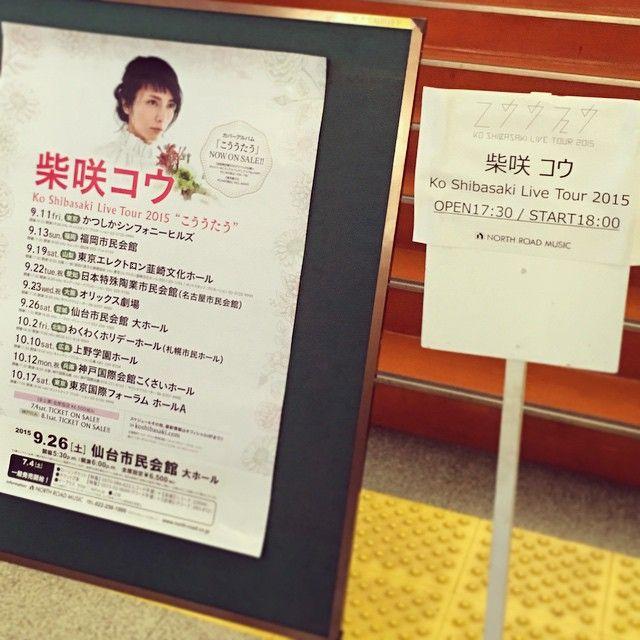 今年6月に秋田県大館市の御成座で開催した柴咲コウさんのライブ「どこいこう?ここいくよ」からの本日は仙台での「Ko Shibasaki Live Tour 2015 こううたう」に来ることができました!! パンフレット「こう咲く(ひらく)」にも6ページくらい御成座のライブ内容が掲載されてます!  Schroeder-Headzの渡辺シュンスケさんがキーボードでツアーに参加してるんですね!結構好きだったのでなんか感動!  ライブは御成座以来ですがアコースティック以外にも結構盛り上がり、ステージの演出や世界観に感動しました!そして楽しかったです!  #柴咲コウ #こううたう #御成座 #渡辺シュンスケ #Schroeder-Headz #仙台 #ライブ