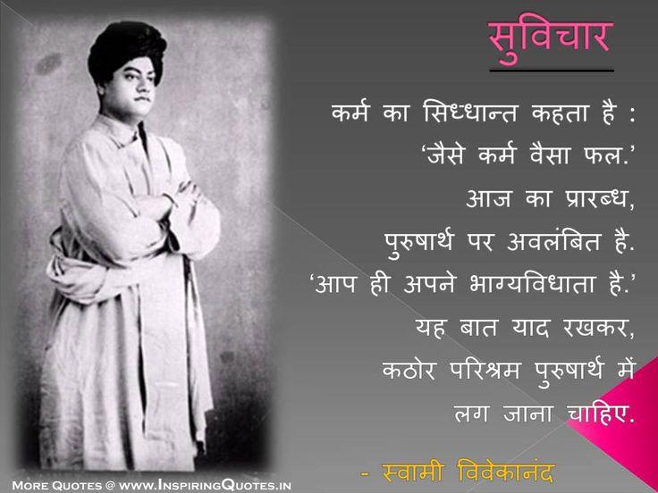 swami vivekananda books pdf free  in hindi