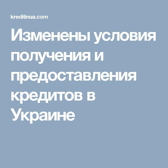 Изменены условия получения и предоставления кредитов в Украине