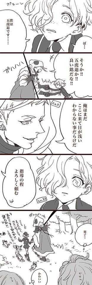 「五虎退と岩融」/「壱丸」の漫画 [pixiv]